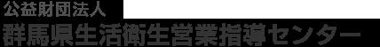 群馬県生活衛生営業指導センター